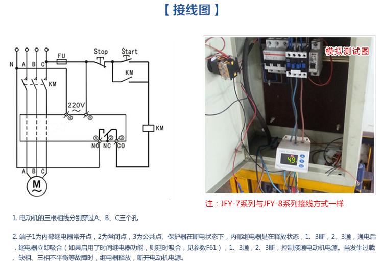 电机保护器接线图介绍